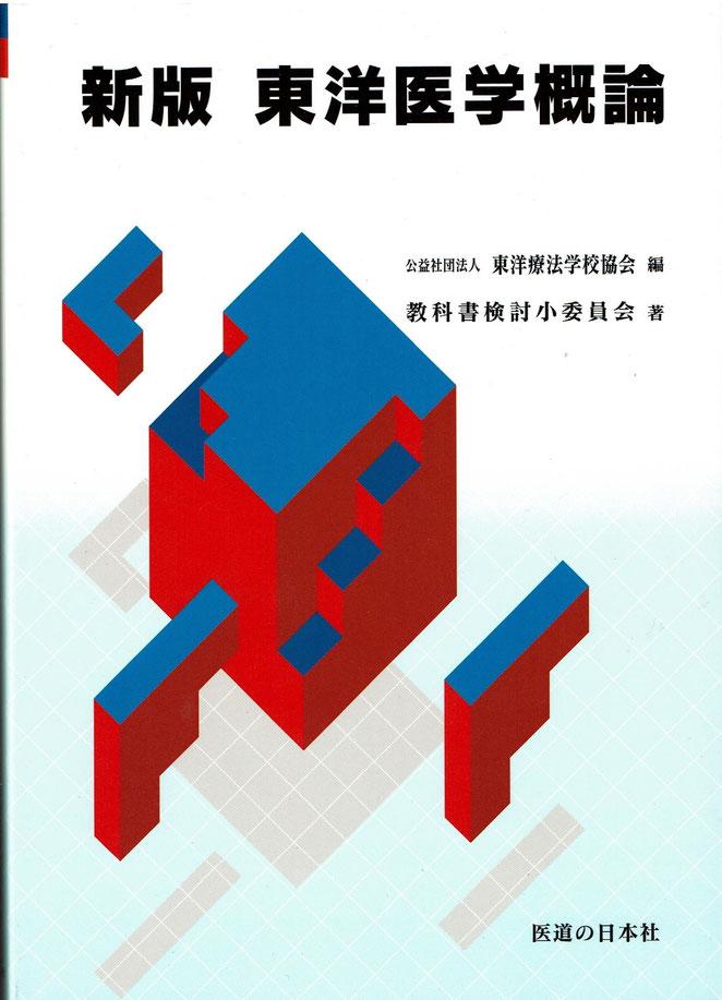 東洋医学概論の教科書 医道の日本社