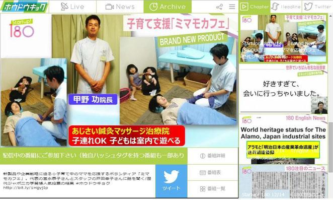 あじさい鍼灸マッサージ治療院 ネット報道番組に紹介される
