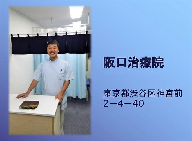 阪口治療院 データ
