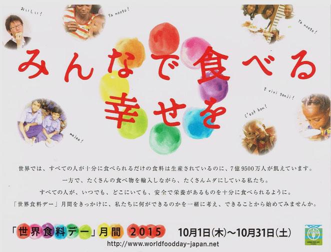 「世界食料デー月間」2015 リーフレット
