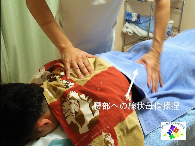 あじさい鍼灸マッサージ治療院 腰部の母指揉捏