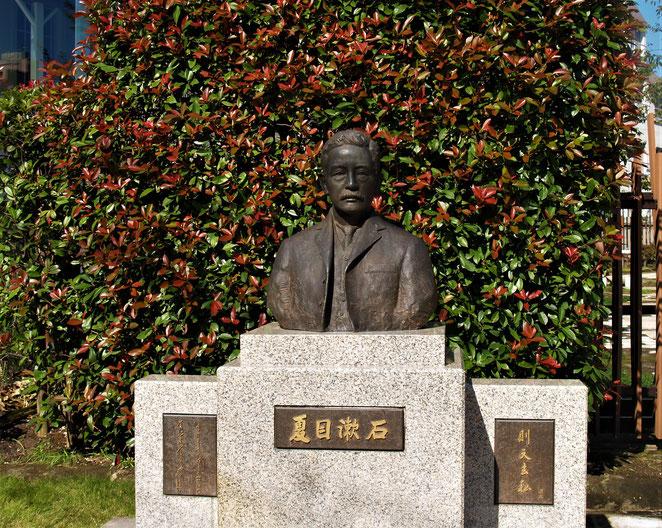 あじさい鍼灸マッサージ治療院 夏目漱石石像