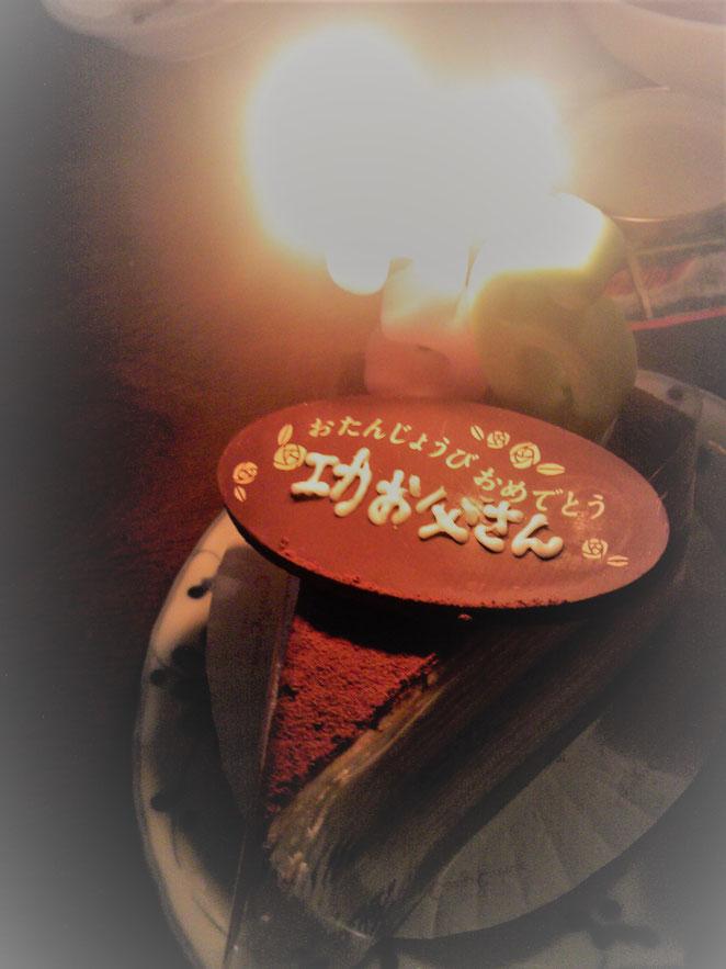 あじさい鍼灸マッサージ治療院院 誕生日に家族からもらったケーキ