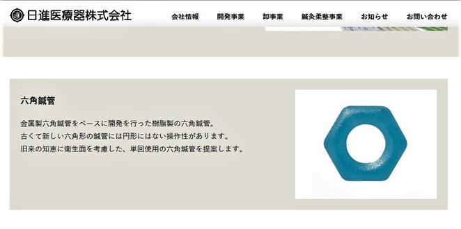日進医療器株式会社ホームページより 六角鍼管