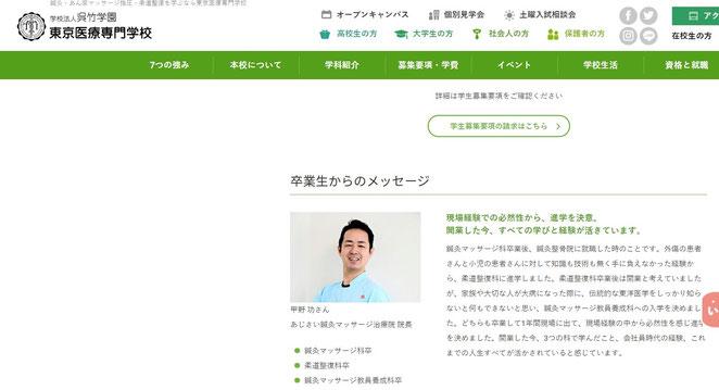 東京医療専門学校のホームページより
