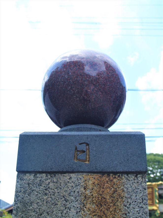 あじさい鍼灸マッサージ治療院 晴明神社の日月柱、日