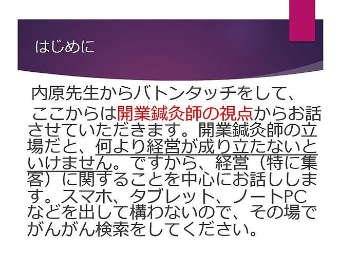 あじさい鍼灸マッサージ治療院 プレゼン資料02