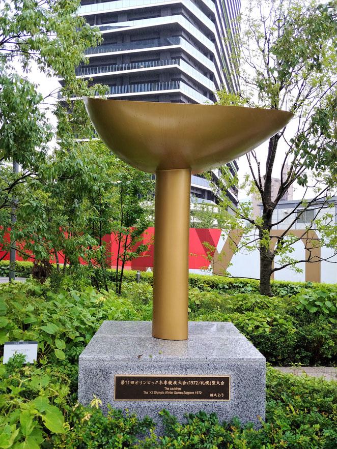 あじさい鍼灸マッサージ治療院 札幌オリンピック聖火台モニュメント