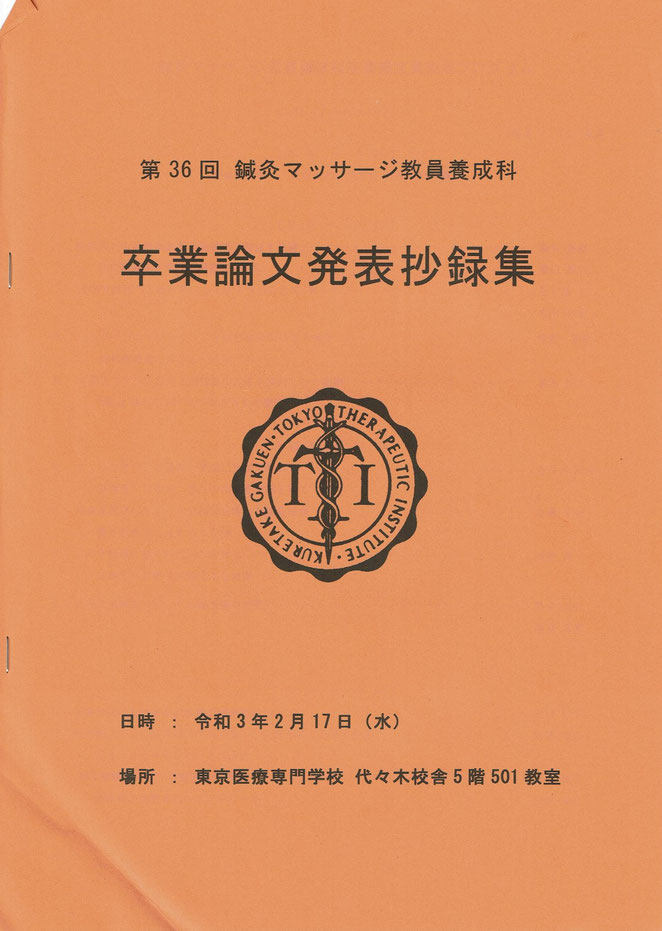 あじさい鍼灸マッサージ治療院 36回卒論発表会抄録集