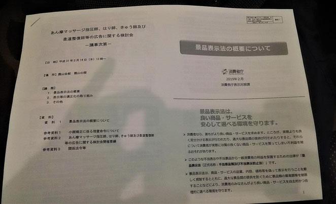 あじさい鍼灸マッサージ治療院 検討会資料