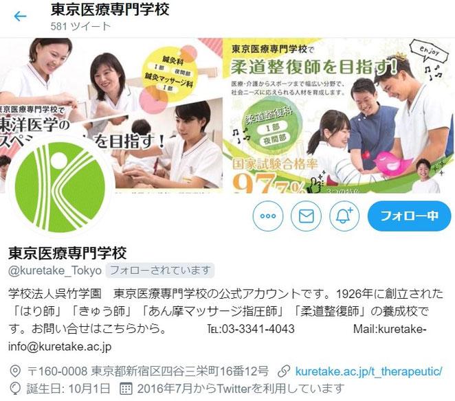 東京医療専門学校Twitter