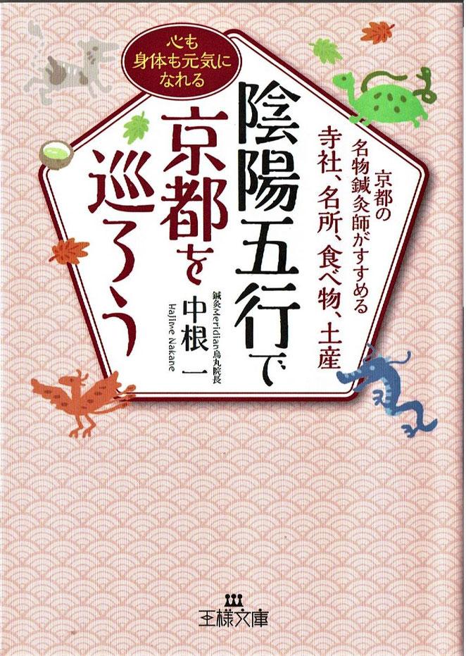 陰陽五行で京都を巡ろう 中根一著