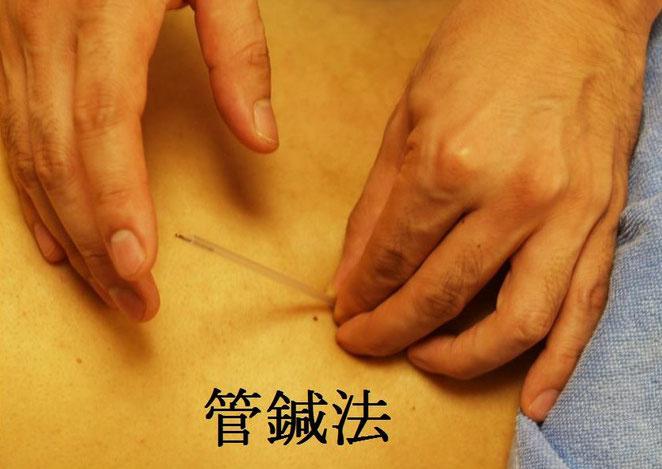 あじさい鍼灸マッサージ治療院 管鍼法