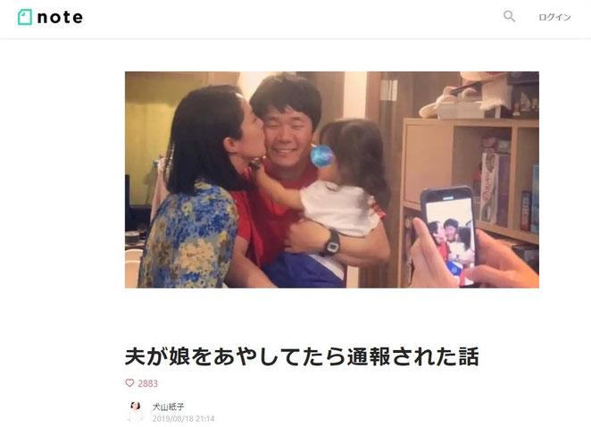 犬山紙子note 夫が娘をあやしていたら通報された話 トップ画像