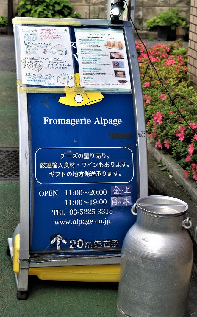 神楽坂チーズ専門店アルパージュの看板
