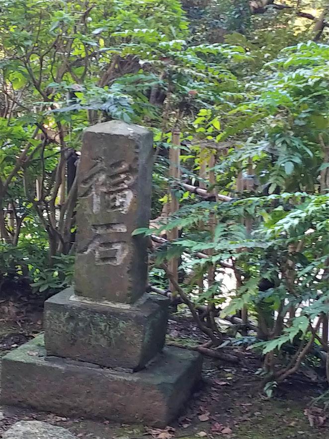 あじさい鍼灸マッサージ治療院 江ノ島の福石