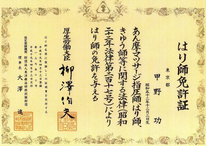 はり師(鍼師)免許(厚生労働省)