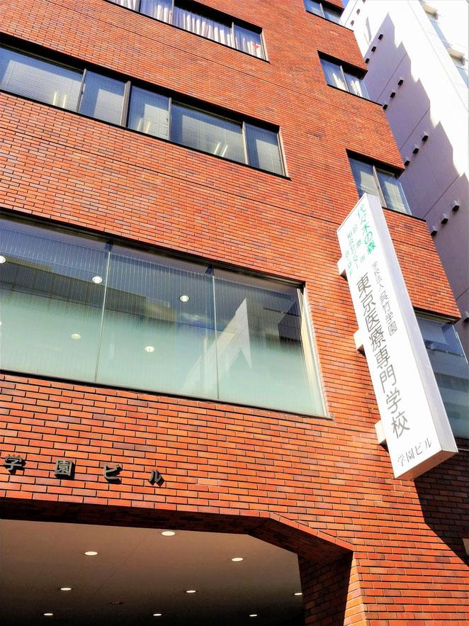 あじさい鍼灸マッサージ治療院院 東京医療専門学校代々木校舎