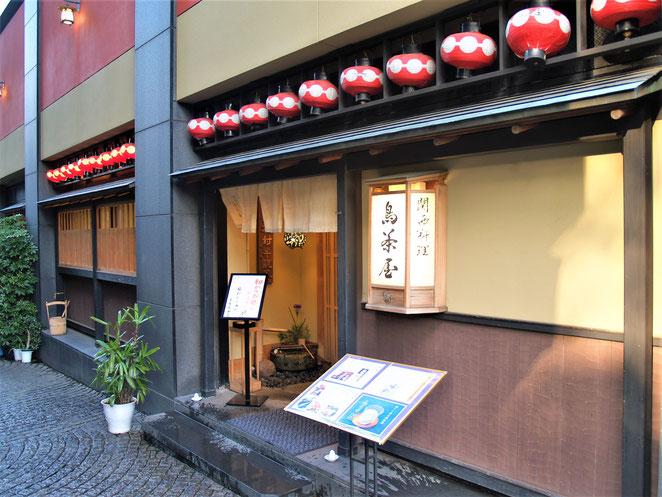 あじさい鍼灸マッサージ治療院 神楽坂鳥茶屋本店