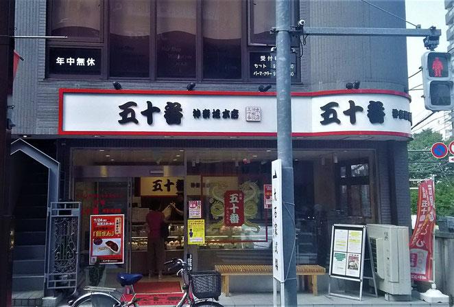 あじさい鍼灸マッサージ治療院 五十番 神楽坂本店