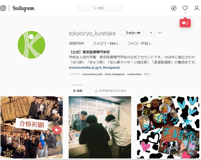 東京医療専門学校instagram