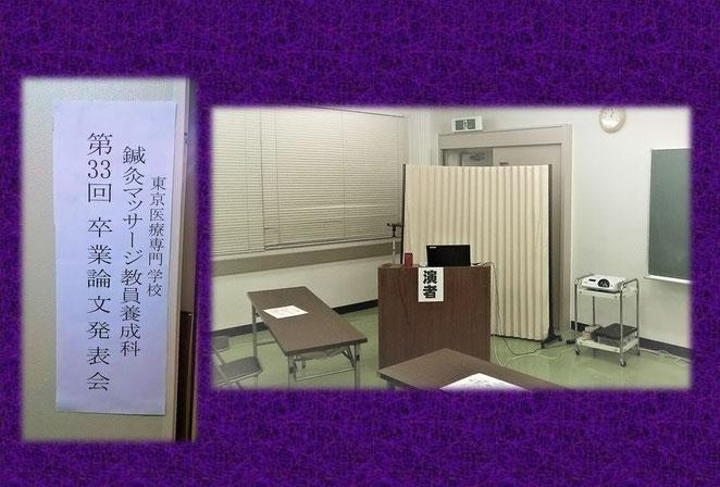 あじさい鍼灸マッサージ治療院 第33回卒論発表会