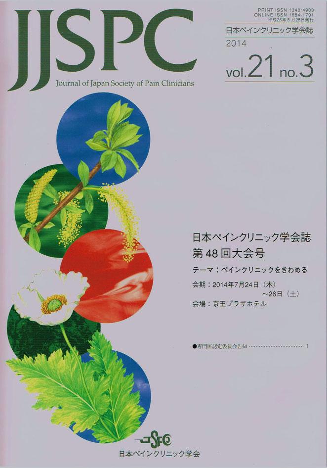 日本ペインクリニック学会誌 第48回大会号