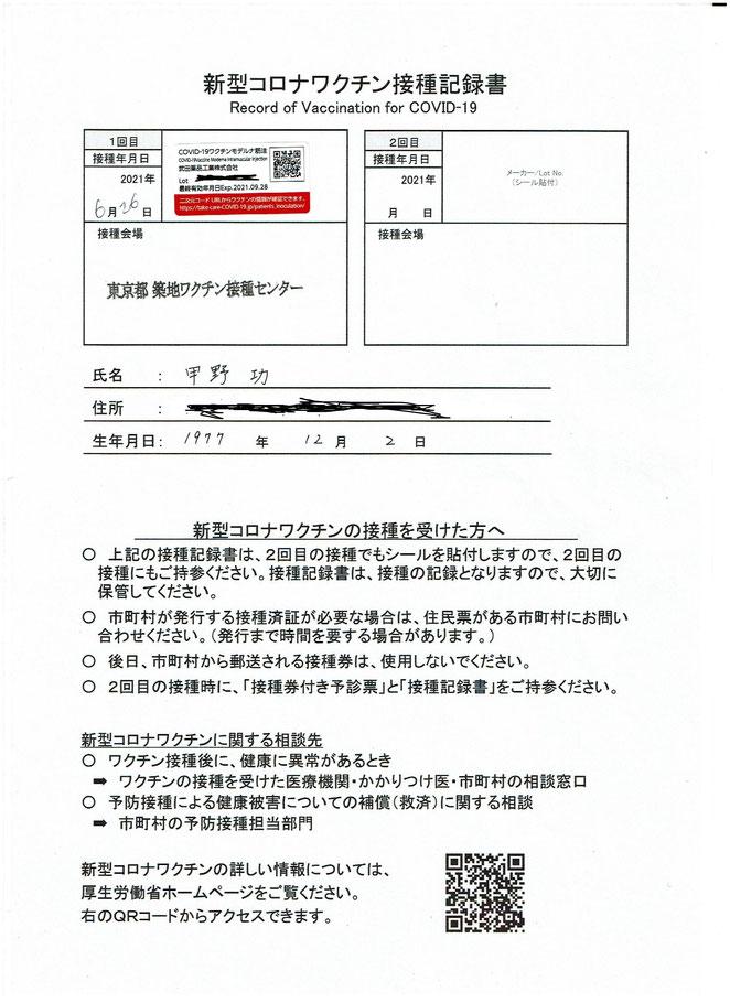 あじさい鍼灸マッサージ治療院 新型コロナワクチン接種記録書