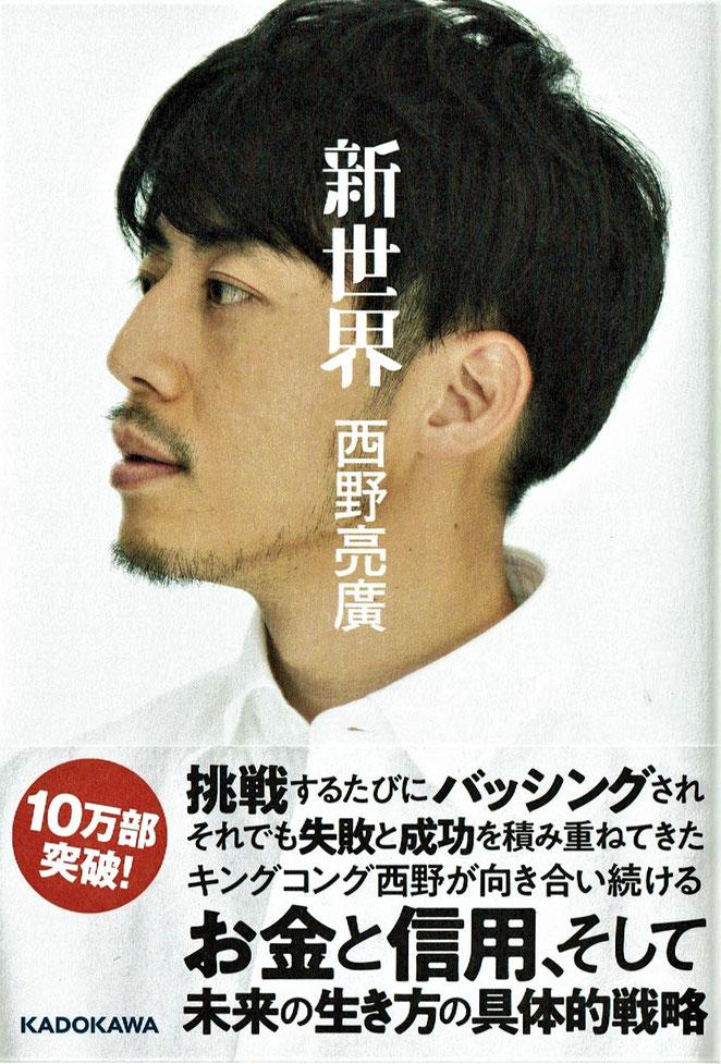 西野亮廣氏著書 新世界表紙