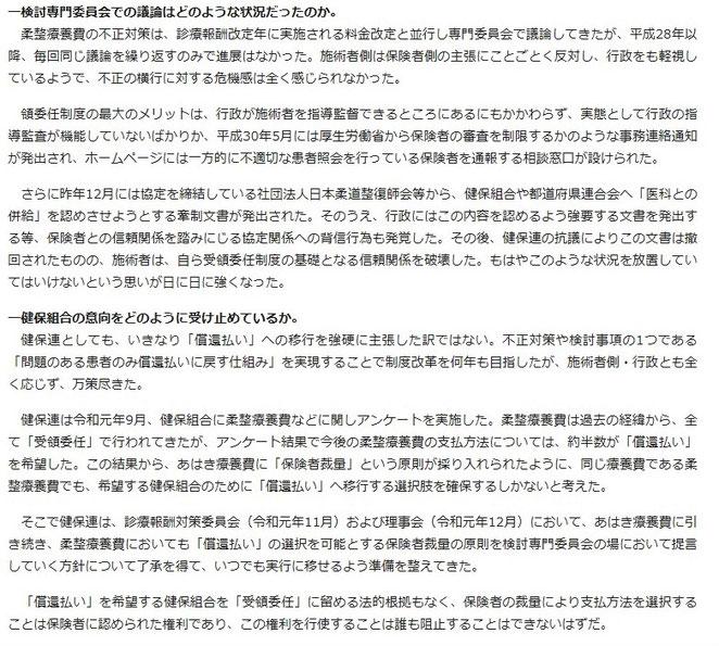 けんぽれんホームページより 健保ニュース2020年6月上旬号②