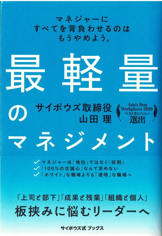 最軽量のマネジメント 山田理著 サイボウズ式ブックス刊
