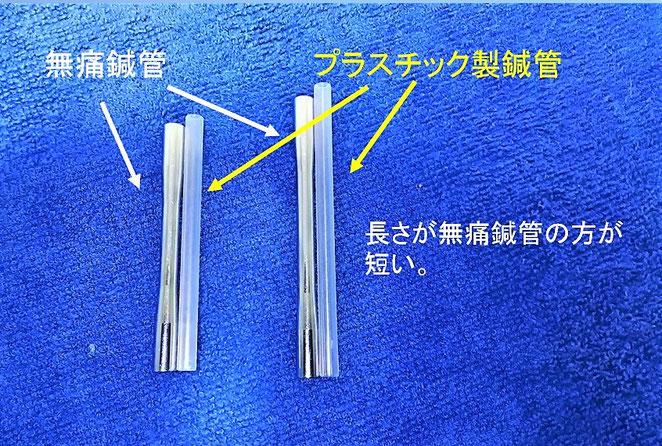 あじさい鍼灸マッサージ治療院 無痛鍼管とプラスチック製鍼管の比較長さ
