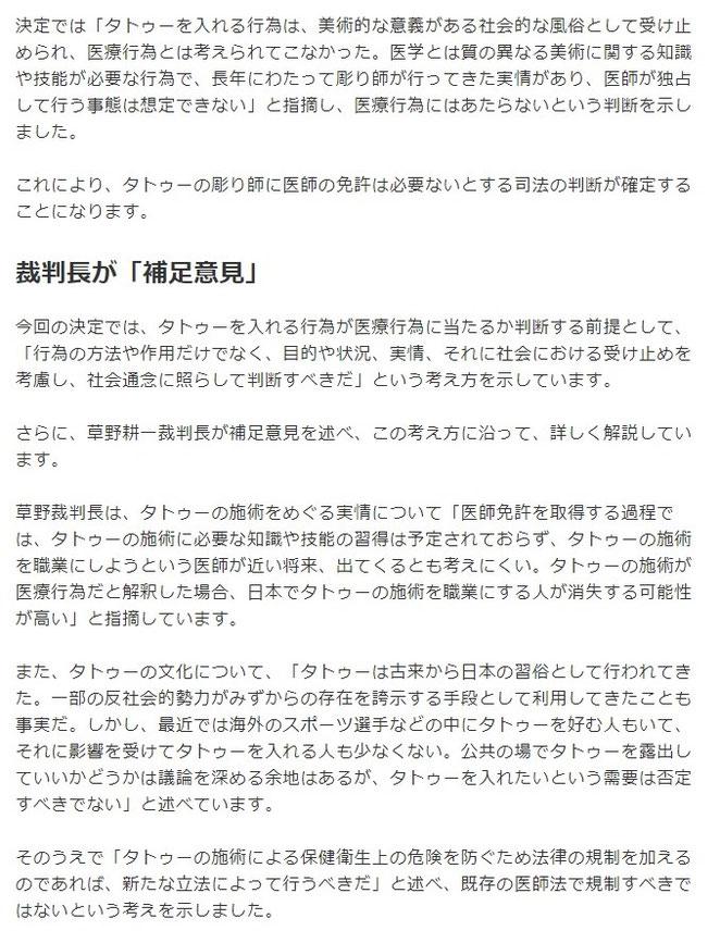 NHKニュースWEBより タトゥー裁判判決ニュース