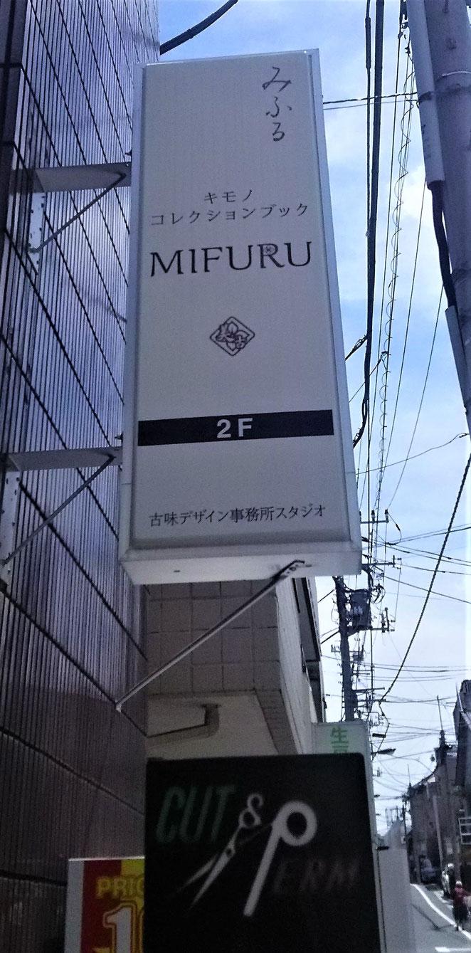 あじさい鍼灸マッサージ治療院 キモノスタジオMIFURU 突出看板