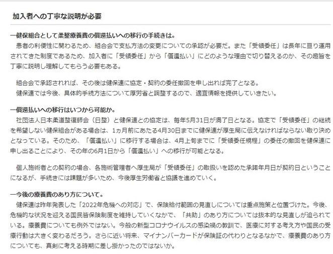 けんぽれんホームページより 健保ニュース2020年6月上旬号④