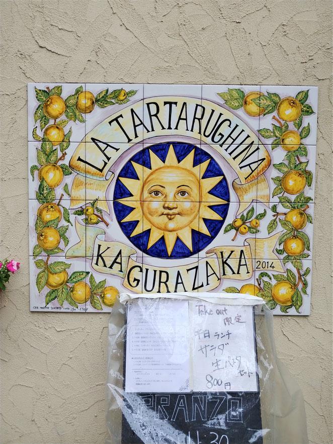 あじさい鍼灸マッサージ治療院 ラ・タルタルギーナ看板
