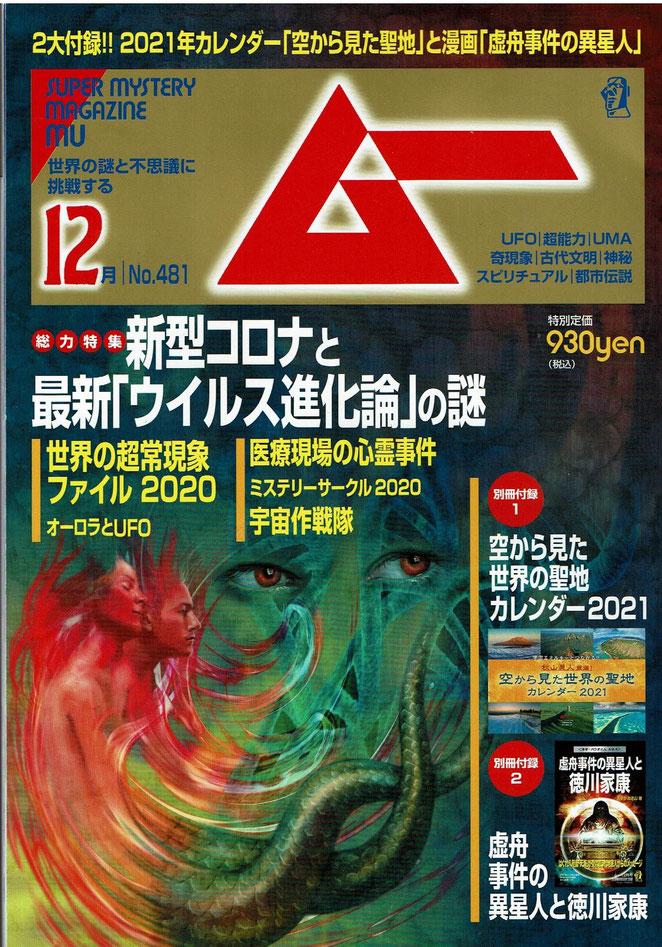 ムー No.481 ワン・パブリッシング