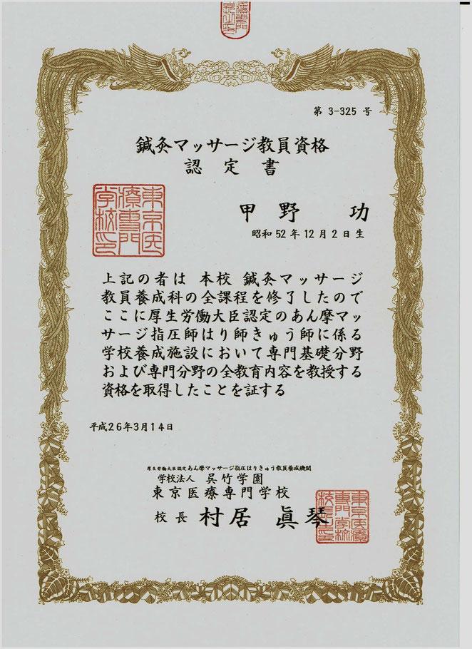 鍼灸マッサージ専門学校教員免許(呉竹学園より認定)
