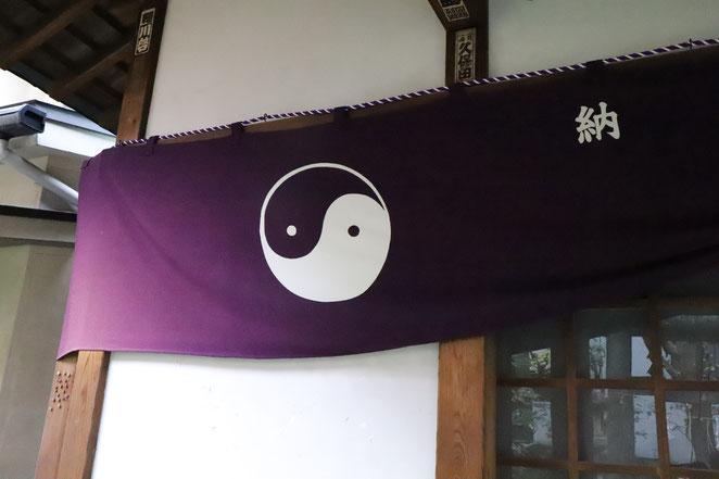 あじさい鍼灸マッサージ治療院 於岩稲荷田宮神社の社紋
