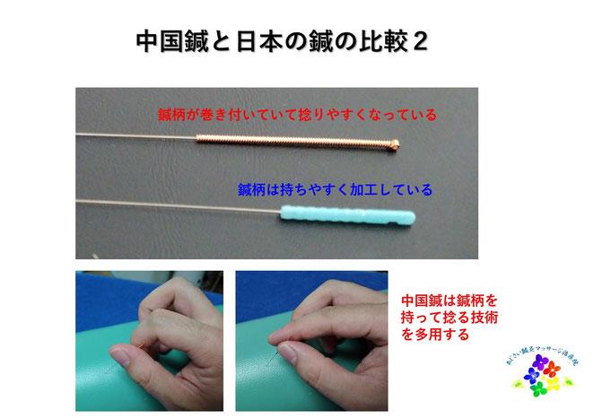 あじさい鍼灸マッサージ治療院 中国鍼と日本の鍼の比較その2