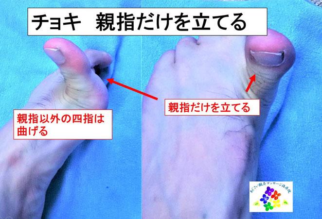 あじさい鍼灸マッサージ治療院 足指運動チョキ
