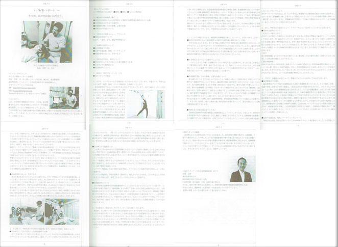 関西医療学園専門学校学友会 迎隋第75号 巻頭記事