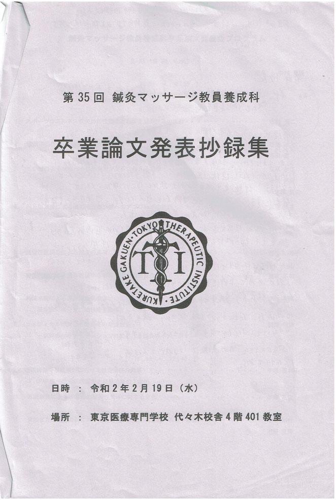 あじさい鍼灸マッサージ治療院 卒業論文抄録
