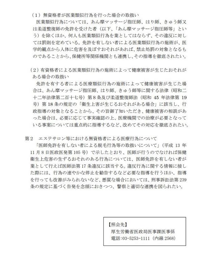 医政医発0315第1号令和3年3月15日 医業類似行為等に関する指導について2