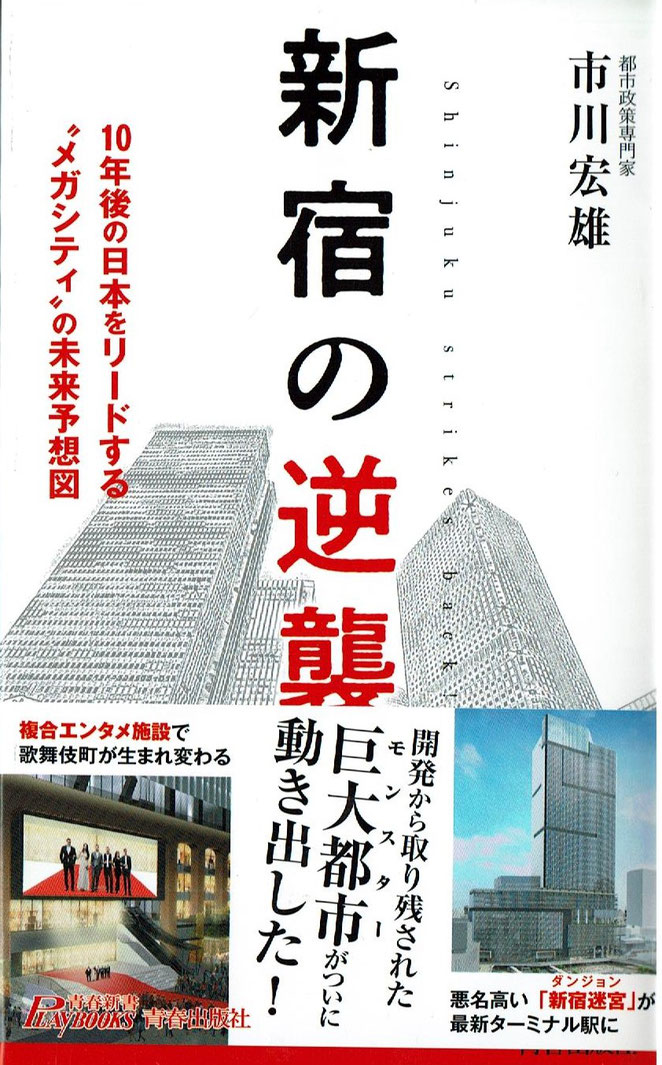 新宿の逆襲 市川宏雄 青春出版社