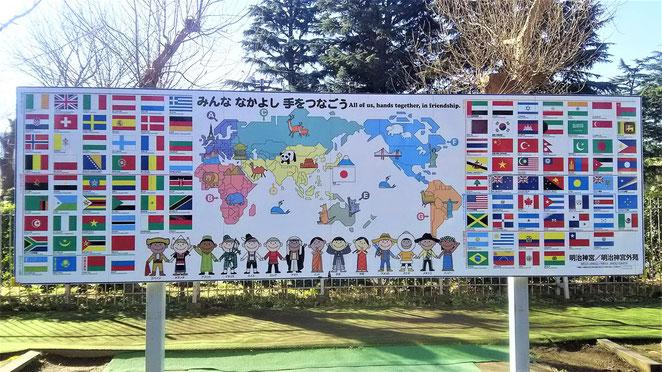あじさい鍼灸マッサージ治療院 世界の国旗を紹介するパネル