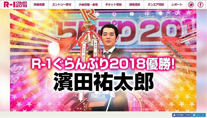 R-1グランプリホームページより 2018優勝 濱田裕太朗