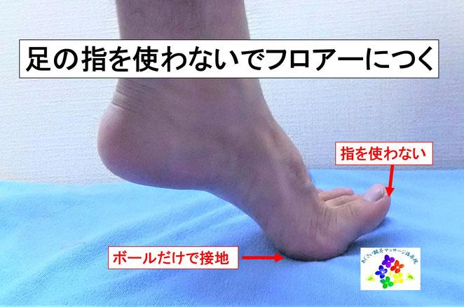 あじさい鍼灸マッサージ治療院 足指を使わない
