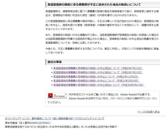 関東信越厚生局の通達 2020年8月4日 柔道整復師の施術に係る療養費が不正に請求された場合の取扱いについて