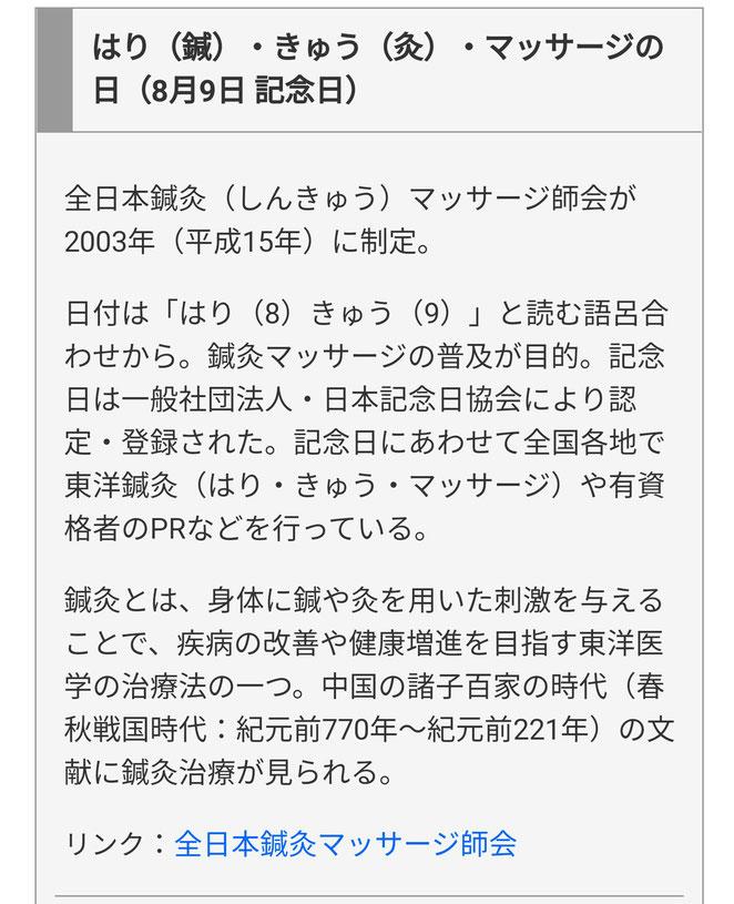 雑学ネタ帳 はり(鍼)・きゅう(灸)・マッサージの日(8月9日記念日)